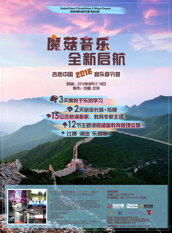 魔菇音乐夏令营:8月相约北京,孩子的音乐假期