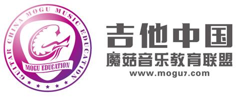 关于吉他中国.魔菇音乐教育联盟!
