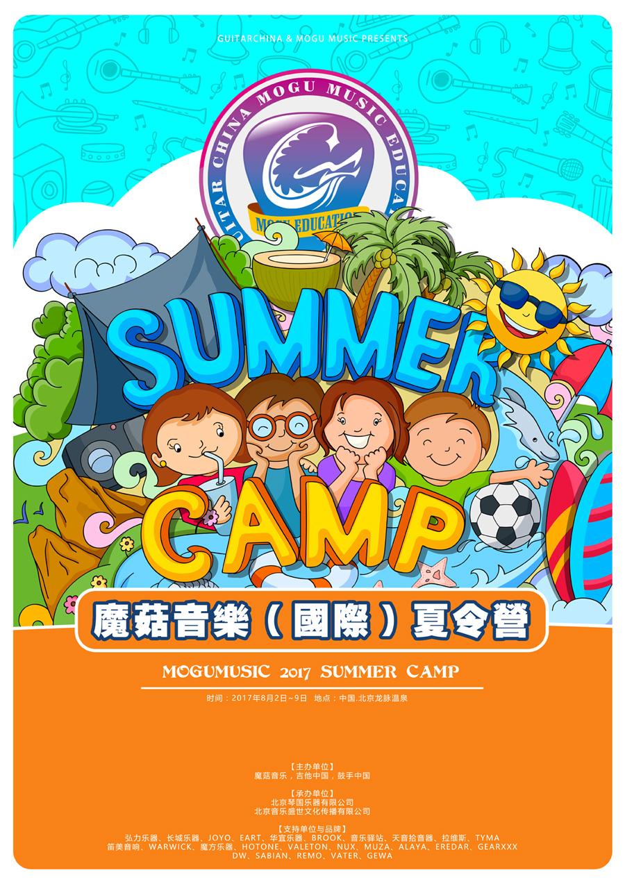 龙腾盛世-吉他中国2017魔菇音乐(国际)夏令营日程!